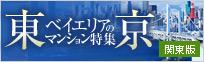 東京ベイエリアのマンション特集