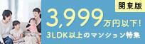3LDK以上を3,999万円以下で探す