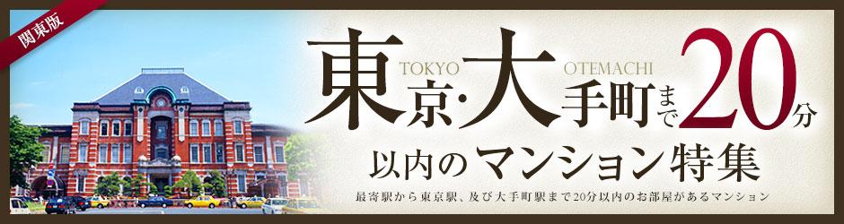 東京・大手町まで20分以内のマンション特集