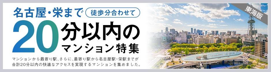 徒歩+乗車時間で!名古屋・栄まで20分以内のマンション特集